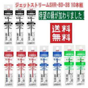 新着 三菱鉛筆 SXR-80-38 緑新発売 0.38mm 選べる替え芯 (黒・赤・青・緑) 10本組 送料無料 ミックスカラー|hiroshimaya-pachi