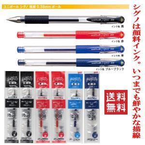 新着 三菱鉛筆 ユニボール シグノ UM-151 極細 0.38mm ゲルインクボールペン 4色+替え芯6本セット 送料無料|hiroshimaya-pachi