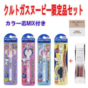新着 クルトガ シャープペン スヌーピーシリーズ4本組にミックスカラー替え芯0.5mm 消しゴムおまけ付き 三菱鉛筆 限定品 送料無料|hiroshimaya-pachi