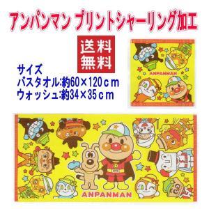 訳あり 在庫処分品 アンパンマン シャーリングプリント 帽子柄 バスタオル ウォッシュタオル 2点セット 送料無料|hiroshimaya-pachi