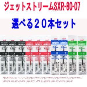 三菱鉛筆 ジェットストリーム  替芯 SXR-80-07 選べる替え芯 20本組 送料無料 業務用に最適|hiroshimaya-pachi
