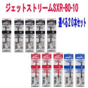 三菱鉛筆 ジェットストリーム  替芯 SXR-80-10 選べる替え芯 20本組 送料無料 業務用に最適|hiroshimaya-pachi