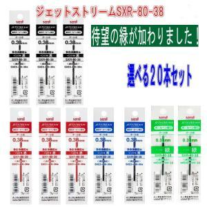 三菱鉛筆 ジェットストリーム  替芯 SXR-80-38 選べる替え芯 20本組 送料無料 業務用に最適|hiroshimaya-pachi