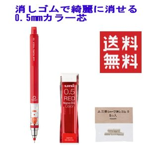 三菱鉛筆 クルトガ M5-450C 赤芯0.5ミリ シャープペン 替え芯20本 おまけ付き 送料無料|hiroshimaya-pachi