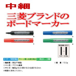 三菱鉛筆 ホワイトボードマーカー PWB-4M 筆記線幅1.8~2.2mm 選べる4本 送料無料 業務用 消耗品|hiroshimaya-pachi