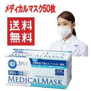 使い捨てマスク 川西工業 メディカルマスク 3PLY ホワイト 50枚×4箱|hiroshimaya-pachi