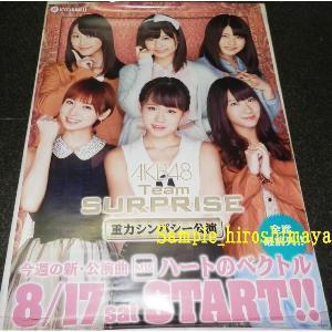店頭ポスター AKB48 第15弾〜ハートのベクトル〜|hiroshimaya-pachi