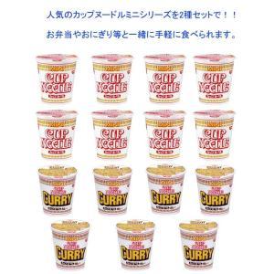 日清食品 カップヌードルミニシリーズ2種類セット(15食入り) 送料無料