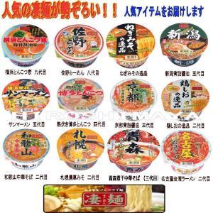 ニュータッチ 凄麺 ご当地ラーメン 人気ランキング12食セット タイプB 送料無料|hiroshimaya-pachi