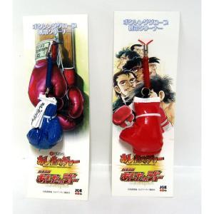 ぱちんこ パチスロ あしたのジョー ボクシンググローブ携帯クリーナー 2個&おまけ付き|hiroshimaya-pachi