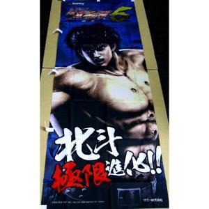 のぼり パチンコ 北斗の拳6 拳王 ケンシロウ hiroshimaya-pachi