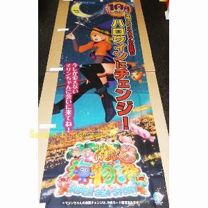 のぼり 海物語in沖縄3 マリンの浴衣・ハロウィン 2枚組|hiroshimaya-pachi