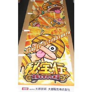 のぼり 秘宝伝 太陽を求める者達 新品|hiroshimaya-pachi