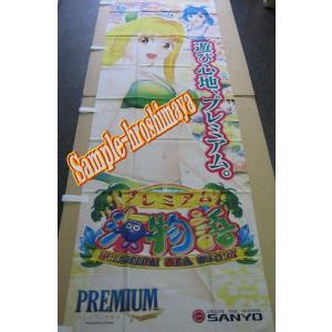 のぼり プレミアム海物語 新品|hiroshimaya-pachi