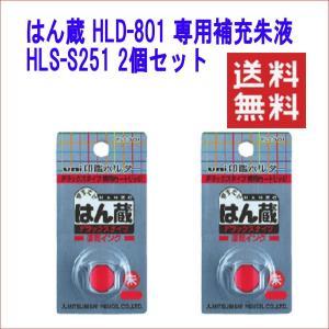 三菱鉛筆 印鑑ホルダー はん蔵 速乾デラックスタイプHLD-S801 補充カートリッジ HLS-S251 2個セット 送料無料|hiroshimaya-pachi