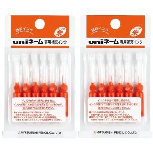 三菱鉛筆  はん蔵 浸透印 キャップレスネーム印 イージーテン  補充インク HUB-303 朱 2個入 送料無料|hiroshimaya-pachi