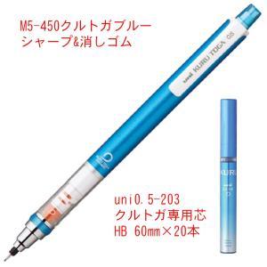 三菱鉛筆 クルトガ&替芯 M5-450 ブルー+クルトガ専用芯0.5mm HB20本|hiroshimaya-pachi