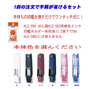 三菱鉛筆 はん蔵 浸透印 (HLD-502)+専用補充朱液(HLS-200)セット送料無料|hiroshimaya-pachi