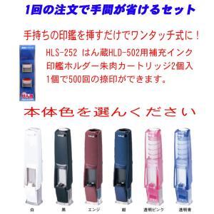 三菱鉛筆 はん蔵 浸透印 (HLD-502)+専用補充カートリッジ(HLS-252) 送料無料|hiroshimaya-pachi