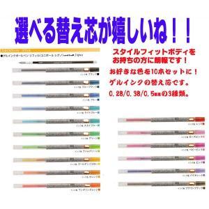 三菱鉛筆 スタイルフィット 替え芯 組合せ自由の10本セット。自分のペンが作れるよ 送料無料|hiroshimaya-pachi