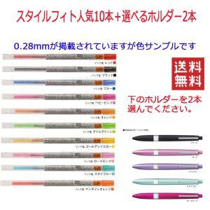 スタイルフィット リフィル 替え芯 10本+選べるホルダー(UE5H-508) 選べる2本セット 送料無料|hiroshimaya-pachi