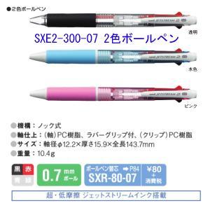 三菱鉛筆 ジェットストリーム 多色ボールペン SXE2-300-07/0.7mm(黒・赤)選べる5本セット 送料無料|hiroshimaya-pachi