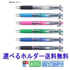 三菱鉛筆 クリフター 多色ボールペン 3色 SE3-304-07/0.7mm(黒・赤・青)選べる5本セット 送料無料|hiroshimaya-pachi