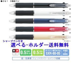三菱鉛筆 ジェットストリーム 多機能ペン 2&1 MSXE3-500-05 選べる5本セット 送料無料|hiroshimaya-pachi