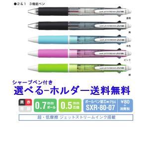 三菱鉛筆 ジェットストリーム 多機能ペン 2&1 MSXE3-500-07 選べる5本セット 送料無料|hiroshimaya-pachi