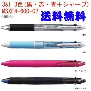 三菱鉛筆 ジェットストリーム MSXE4-600-07 3色+シャープ 送料無料|hiroshimaya-pachi