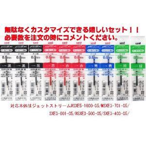 徹底安売り 三菱鉛筆 ジェットストリーム 多色ボールペン 替え芯 SXR-80-05/0.5mm組み合わせ自由10本(黒・赤・青・緑) 送料無料|hiroshimaya-pachi