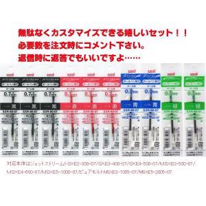 三菱鉛筆 ジェットストリーム 多色ボールペン SXR-80-07 / 0.7mm 替え芯 組合せ自由10本セット(黒・赤・青・緑) 送料無料|hiroshimaya-pachi