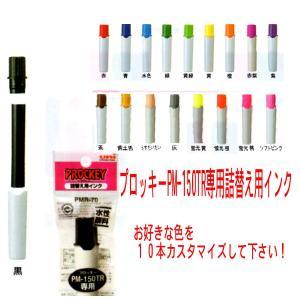 三菱鉛筆 水性サインペン プロッキー PROCKEY 二役 細字丸芯+太字角芯 PM-150TR専用詰替え用インク 選べる10本セット|hiroshimaya-pachi