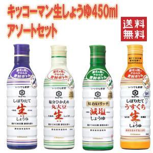 キッコーマン しぼりたて 生醤油 塩分控えめ 丸大豆 減塩 味わいリッチ しぼりたて うすくち生醤油 4本  関東圏送料無料|hiroshimaya-pachi