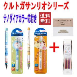 新着 クルトガ シャープペン サンリオシリーズ ポムポムプリン シナモロール 2本組にミックスカラー替え芯0.5mm 消しゴムおまけ付き|hiroshimaya-pachi