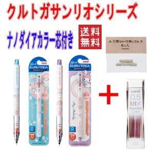新着 クルトガ シャープペン サンリオシリーズ マイメロディ リトルツインスター 2本組にミックスカラー替え芯0.5mm 消しゴムおまけ付き 三菱鉛筆 限定品|hiroshimaya-pachi