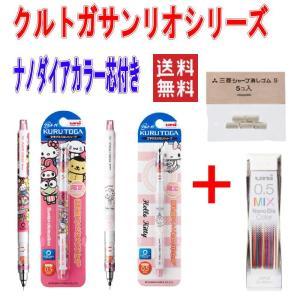 新着 クルトガ シャープペン サンリオシリーズ ハローキティ サンリオキャラクター 2本組にミックスカラー替え芯0.5mm 消しゴムおまけ付き 三菱鉛筆 限定品|hiroshimaya-pachi