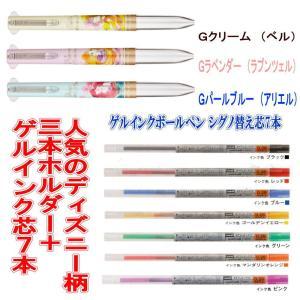 新着 にぎわい広場 三菱鉛筆  ゲルインクスタイルフィット  ディズニー 柄 UE3H-258-DS 3本ホルダー+替え芯 7本 送料無料|hiroshimaya-pachi