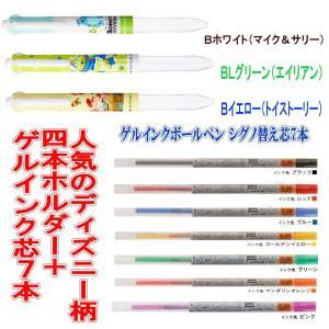 新着 にぎわい広場 三菱鉛筆  ゲルインクスタイルフィット  ディズニー 柄 UE4H-277-DS 4本ホルダー+替え芯 7本 送料無料|hiroshimaya-pachi