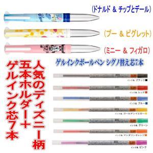 新着 にぎわい広場 三菱鉛筆  ゲルインクスタイルフィット  ディズニー 柄 UE5H-308-DS 5本ホルダー+替え芯 7本 送料無料|hiroshimaya-pachi