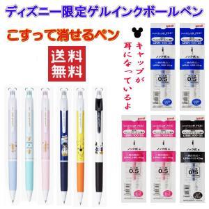 新着 限定品 三菱鉛筆 こすって消せるユニボールペン ディズニー 2018 新柄 UMN-200D ( 0.5mm ) 6本+予備替え芯 5本 送料無料|hiroshimaya-pachi