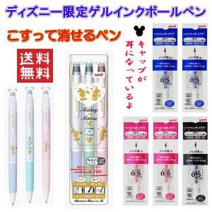 新着 限定品 三菱鉛筆 こすって消せるユニボールペン ディズニー 2018 新柄 UMN-200D ( 0.5mm ) 3本ケース付き+予備替え芯 5本 送料無料|hiroshimaya-pachi