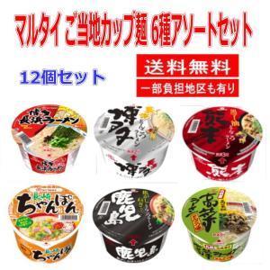 新着 期間限定 ポイント5倍 味のマルタイ カップ麺 ご当地シリーズ 6種×2個 12個セット 関東圏送料無料|hiroshimaya-pachi