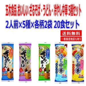 新着 期間限定 ポイント5倍 五木食品 夏限定 ざるそば ざるうどん 冷やし中華 つゆ付き 5種×2袋 20食セット 関東圏送料無料|hiroshimaya-pachi