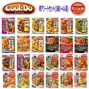 即食 時短食 レトルト 関東圏送料無料 味の素 Cook Do クックドゥ 和食と中華の合わせ調味料 20個セット 本格風味をご家庭で 新着