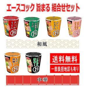 新着 期間限定ポイント5倍 エースコック まる旨 和と中華のカップ麺 6種×2個 12個セット 関東圏送料無料|hiroshimaya-pachi