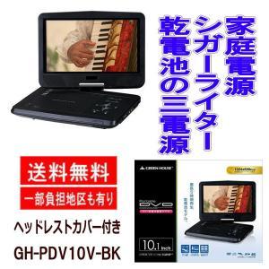 新着 グリーンハウス 単3形乾電池対応 高精細10.1 型ワイド液晶 搭載ポータブルDVDプレーヤー ブラック GH-PDV10V-BK|hiroshimaya-pachi