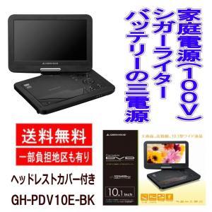 新着 グリーンハウス バッテリー内臓 高精細10.1型ワイド液晶 搭載ポータブルDVDプレーヤー ブラック GH-PDV10E-BK|hiroshimaya-pachi