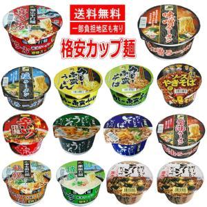 街のラーメン屋さんに近づけた本格派カップ麺です 柄は画像の中から12個入れます。一部ダブル柄もありま...