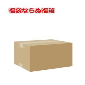 福袋 ならぬ福箱 45周年記念限定品 限定数で終了します|hiroshimaya-pachi